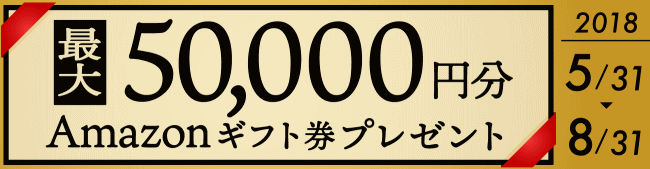 amazonギフト券50000円分プレゼント
