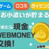 お財布.com攻略:学生でも無料で稼げるポイントサイト