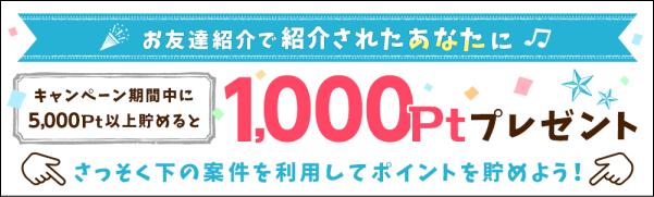 getmoney1000ptプレゼント