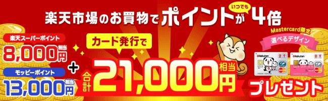 モッピーで21000円