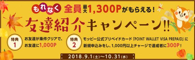 モッピー友達紹介キャンペーン9から10月