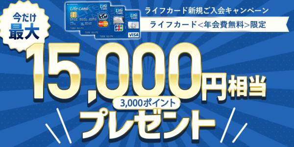 ライフカード15000円プレゼント