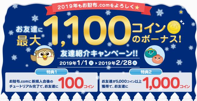 お財布com2019お友達紹介