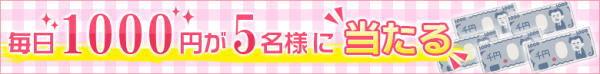 getmoney1000円1