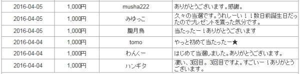 getmoney1000円3