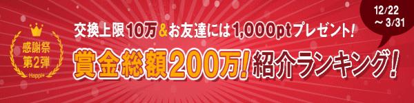 ハピタス200万円
