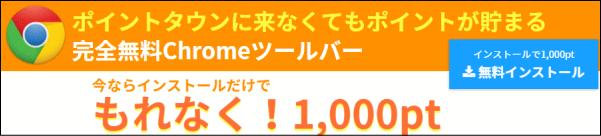 ポイントタウン裏技2