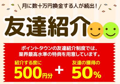 ポイントタウン紹介制度