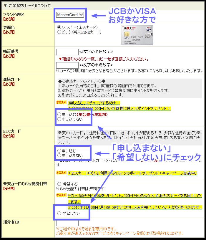 rakuten-card-musyoku5