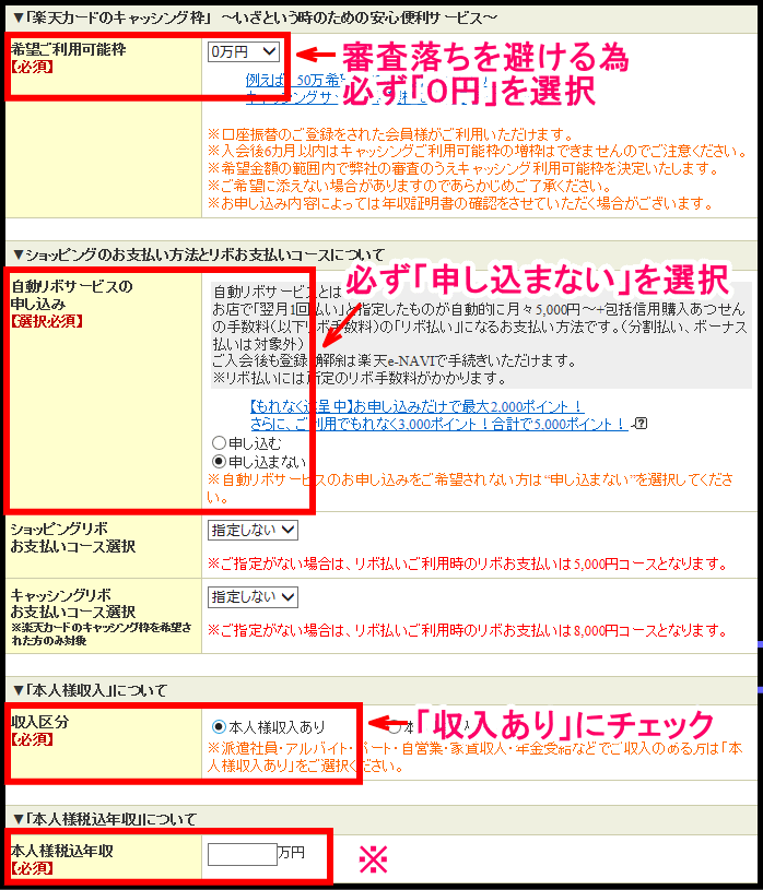 rakuten-card-musyoku7