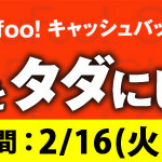 Shufoo!1000万円キャッシュバックをわかりやすく解説
