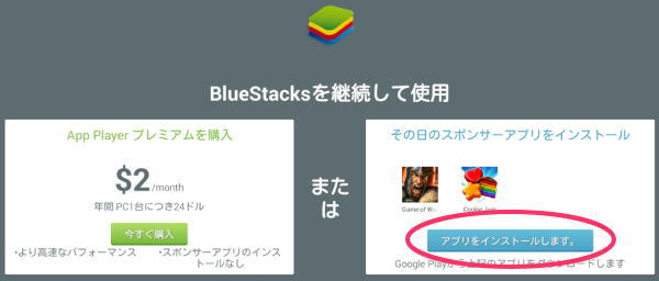 BlueStacks30