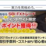 SBI FXトレードの使い方