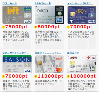 ポイントインカムクレジットカード