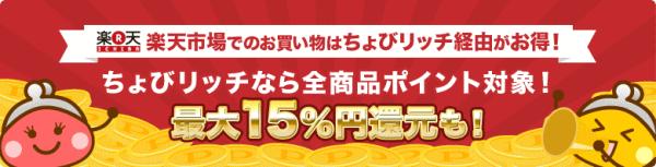 ちょびリッチrakuten_shop