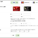 Yahoo!JAPANカード。無職や主婦でも通る申請方法を解説