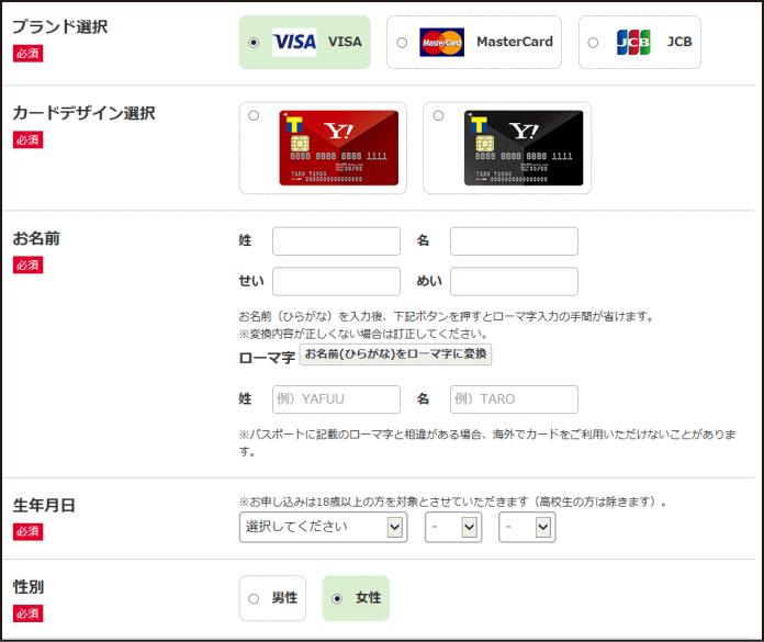 yafooカード申請手順1