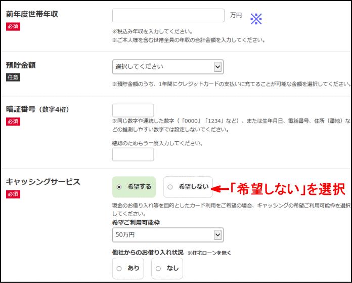 yahooカード申請手順5