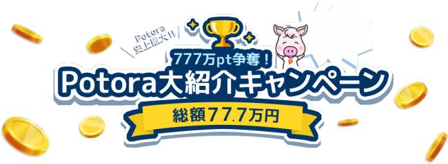 potora友達紹介キャンペーン1