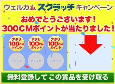 CMサイト新規登録