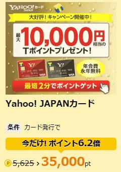 yjcardポイントサイト