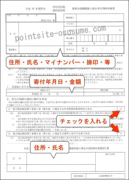 ワンストップ特例制度申請書類