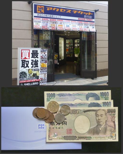 Tポイント換金