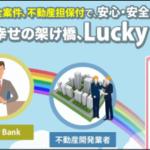 ラッキーバンクの登録方法
