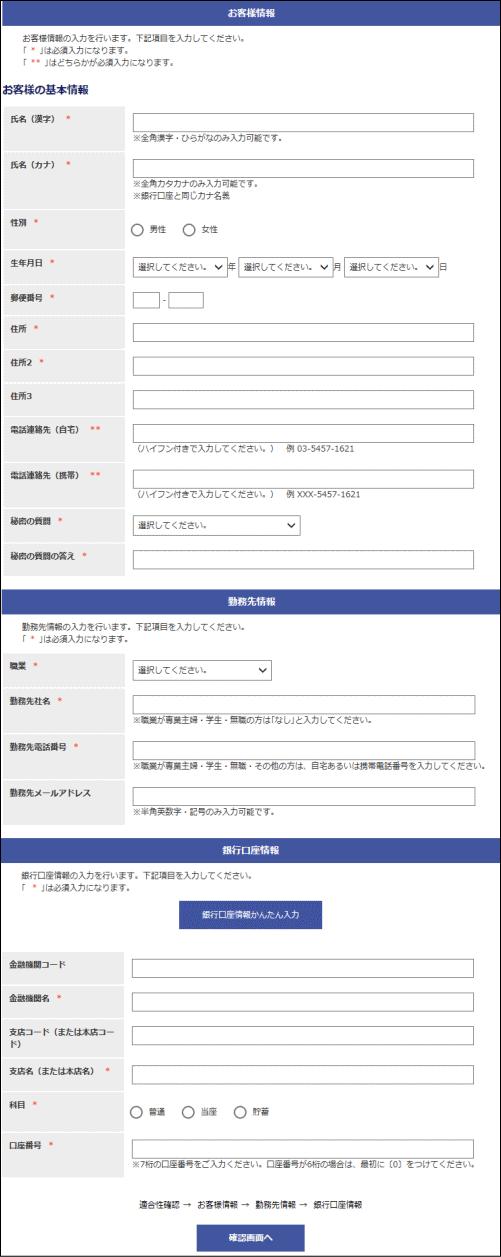 みんなのクレジット登録4