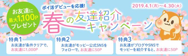 モッピー春の友達紹介キャンペーン