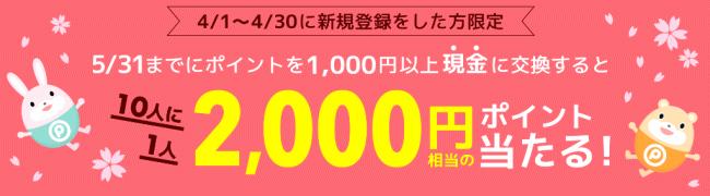 2000円が当たる