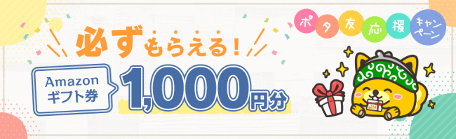 amazonギフト1000円