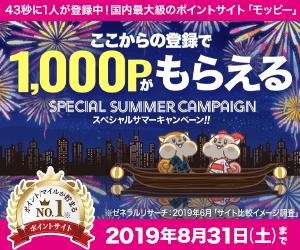 モッピー1000円