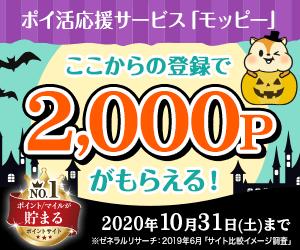 moppy友達紹介202010