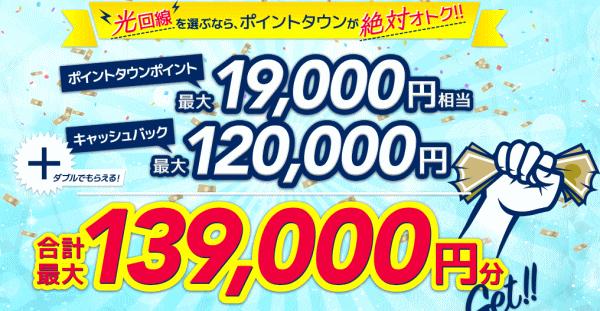最大13万円以上貰える