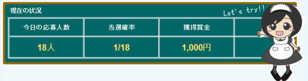 getmoney1000円2