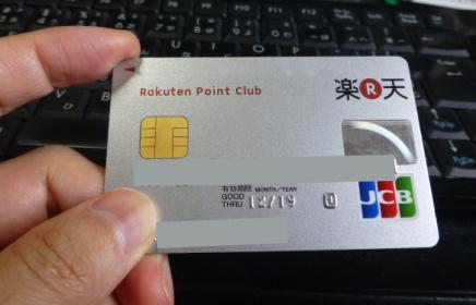 楽天カード無職で発行