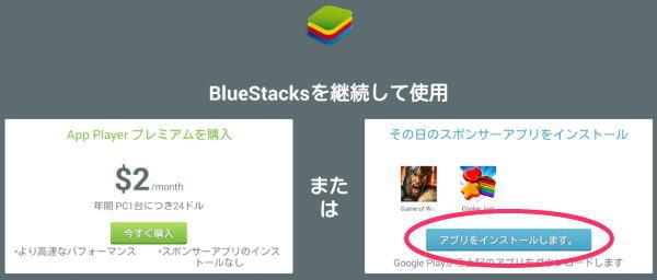 BlueStacks30