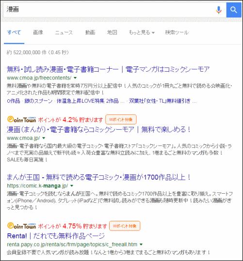 GoogleChromeとポイントタウン