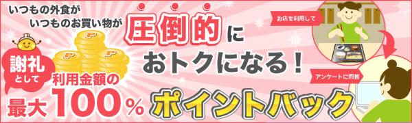 ちょびリッチ_モニター