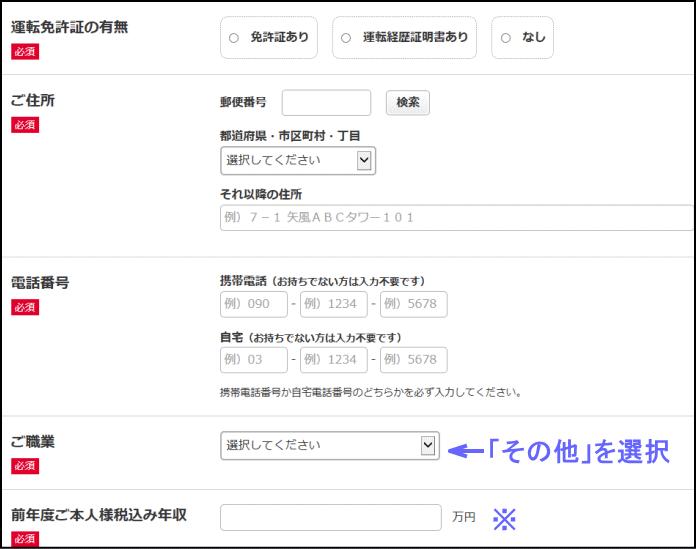 yahooカード申請手順2