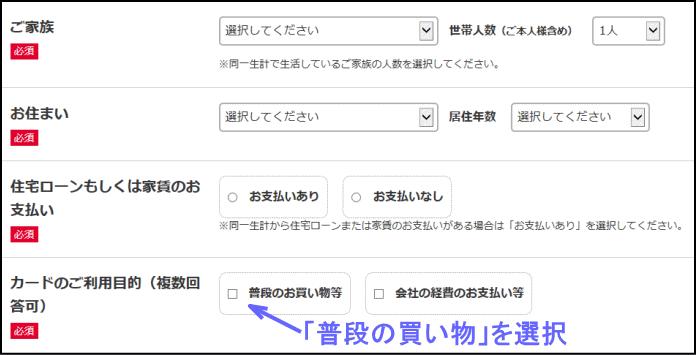 yahooカード申請手順3