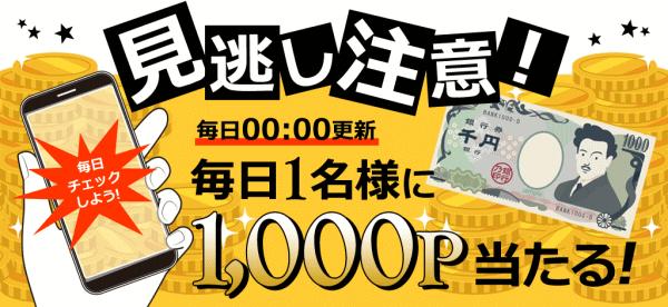 毎日誰かに1000円が当たる