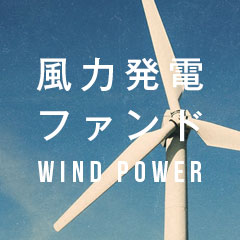 クラウドバンク風力発電ファンド