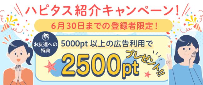 ハピタスお友達紹介202106