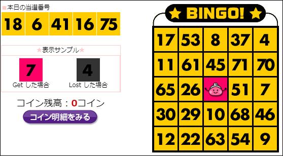 ちょびリッチ_ビンゴ