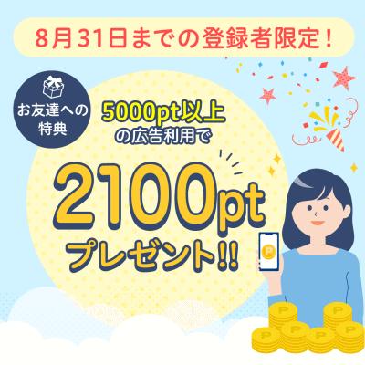 ハピタス紹介202108