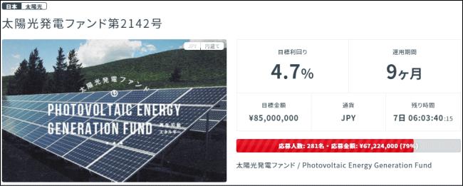 クラウドバンク_太陽光発電