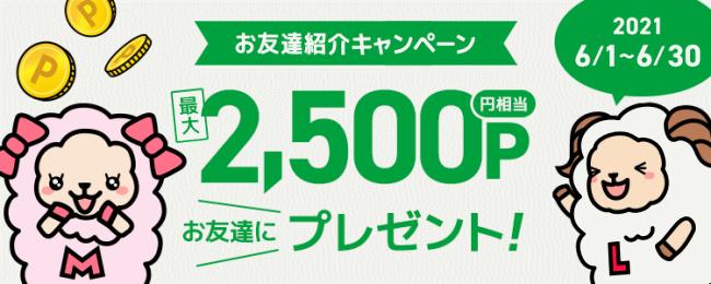 ライフメディアお友達紹介202106