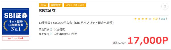 SBI証券 ポイントサイト経由1
